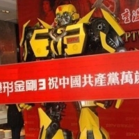 Propaganda Halts Transformers Entry to Beijing