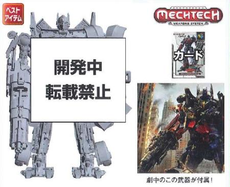 Leader Class Optimus Prime As DA-28
